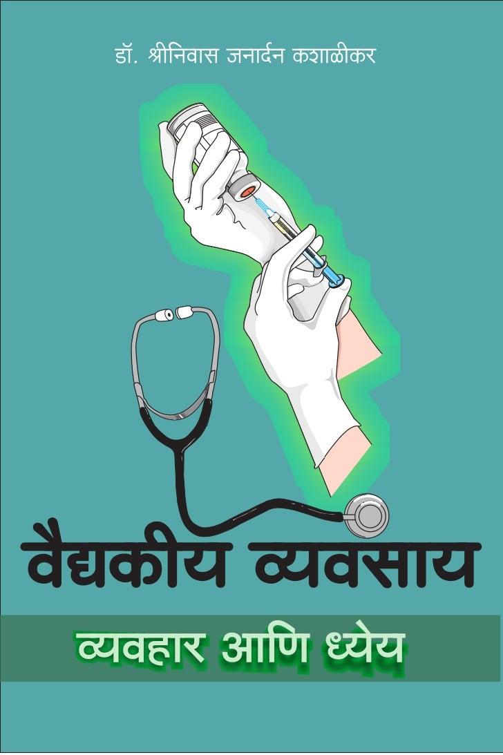 Vaidyakiya Vyavasay Vyavahar Aani Dhyeya A Bestseller By  Dr. Shriniwas Kashalikar