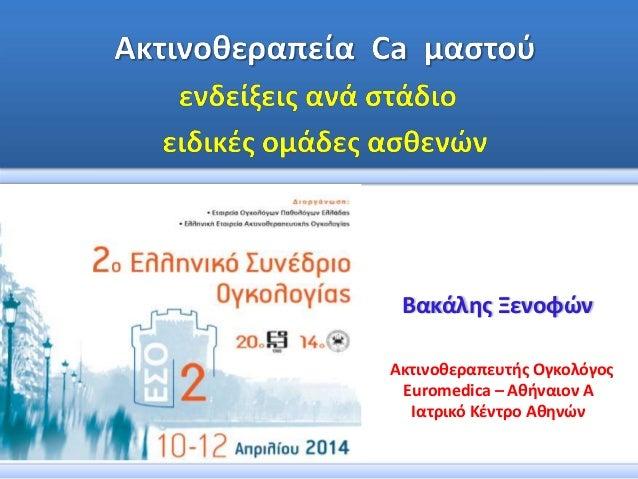 FUZZ-IEEE 2009 Ακτινοθεραπευτής Ογκολόγος Euromedica – Αθήναιον Α Ιατρικό Κέντρο Αθηνών Βακάλης Ξενοφών
