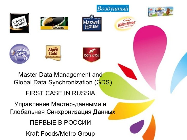 Master Data Management and Global Data Synchronization (GDS) FIRST CASE IN RUSSIA Управление Мастер-данными и Глобальная С...