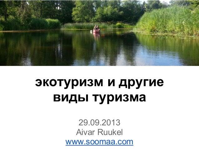 экотуризм и другие виды туризма 29.09.2013 Aivar Ruukel www.soomaa.com