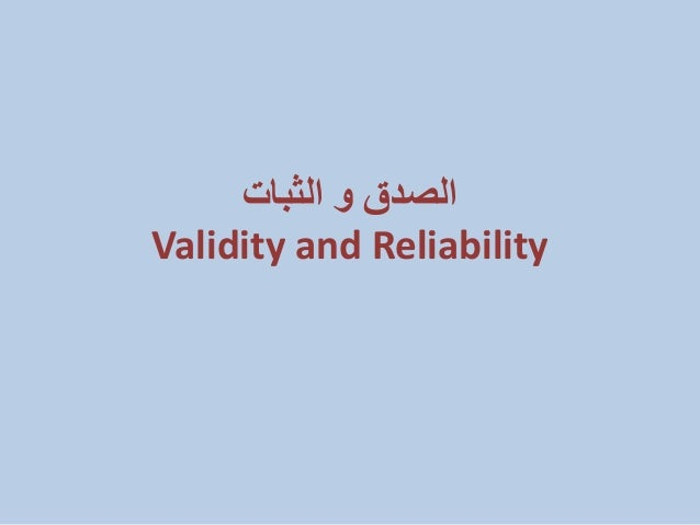 validity and reliability research The responsiveness and applicability of the same has to be ensured through this  pilot study by checking the validity and reliability of the.