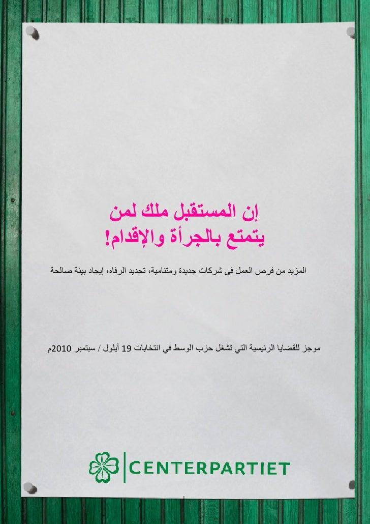 Valmanifest kotvers arabic