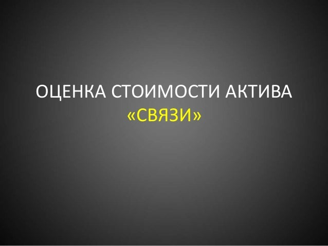 ОЦЕНКА СТОИМОСТИ АКТИВА «СВЯЗИ»