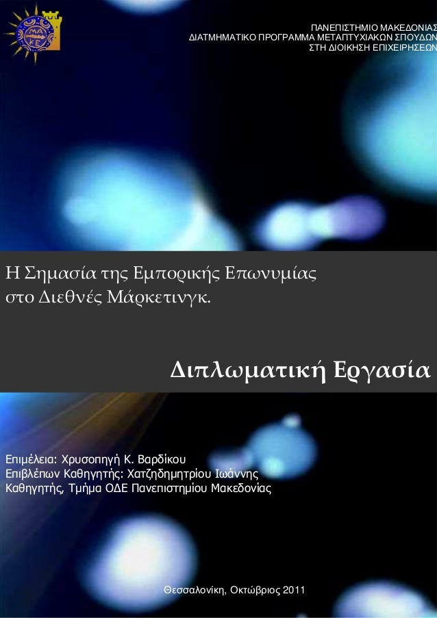 The importance of brand in international marketing-Dissertation (in greek)