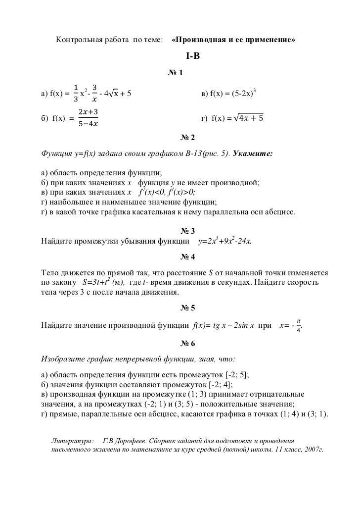 Контрольная работа по теме Производная функции Физический и  Контрольная работа 2 производная