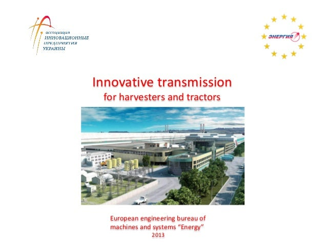 """Innovative transmission for harvesters and tractors European engineering bureau of machines and systems """"Energy"""" 2013"""
