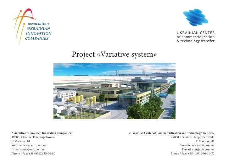 """Project «Variative system»     Association """"Ukrainian Innovation Companies""""                «Ukrainian Center of Commercial..."""