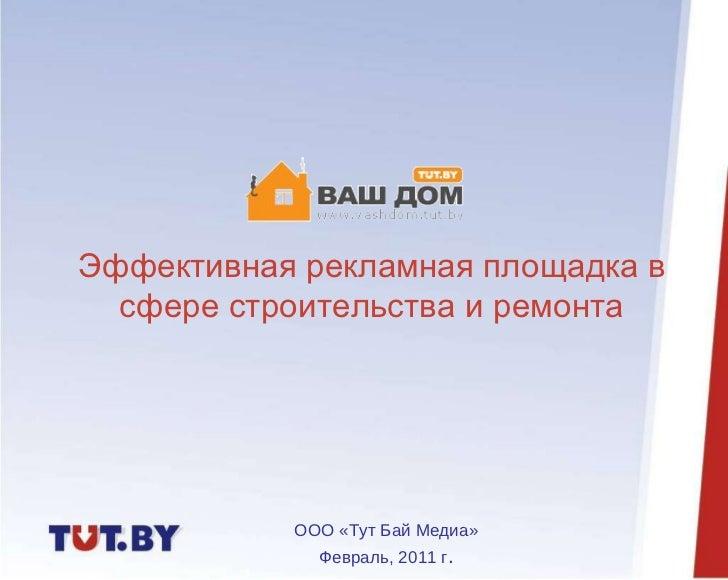 ООО «Тут Бай Медиа» Февраль , 201 1  г . Эффективная рекламная площадка в сфере строительства и ремонта