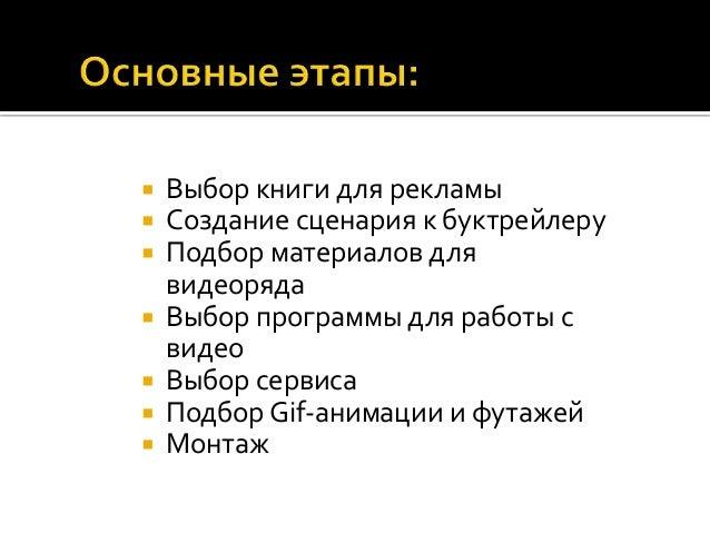 Советы начинающим по созданию буктрейлеров