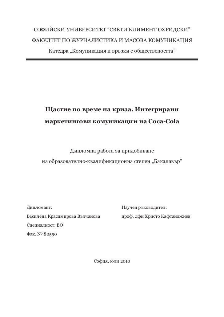 Интегрирани маркетингови комуникации на Coca-Cola