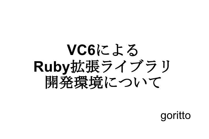 VC6 による Ruby 拡張ライブラリ 開発環境について goritto