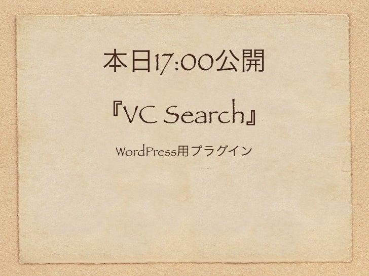 VC Search公開