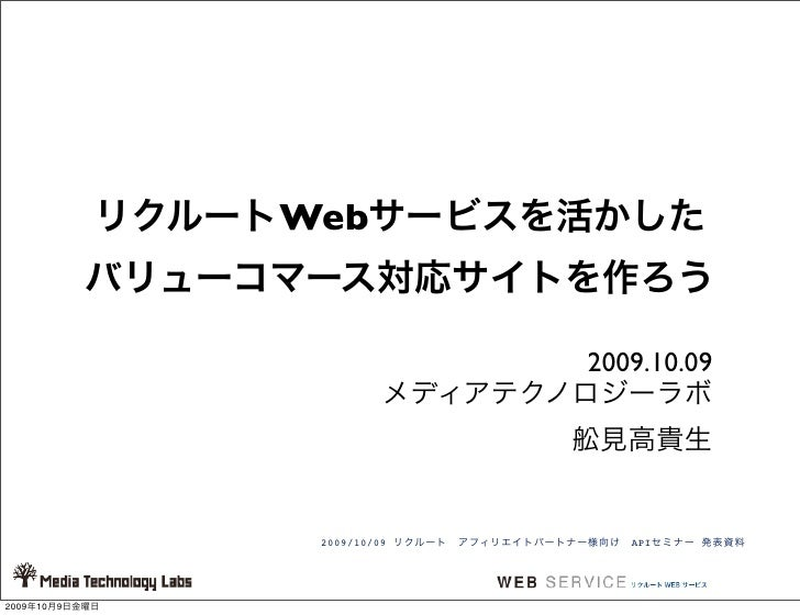 Web                                 2009.10.09                      2009/10/09      API     2009   10   9