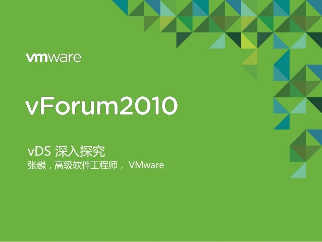 1 vDS 深入探究 张巍,高级软件工程师, VMware