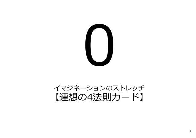 1 イマジネーションのストレッチ 【連想の4法則カード】
