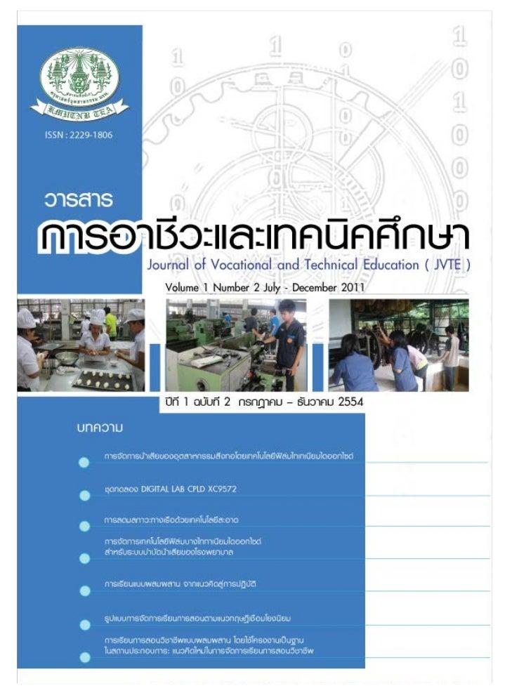 1                                            วารสารการอาชีวะและเทคนิคศึกษา ปี ที่ 1 ฉบับที่   1   มกราคม - มิถุนายน   2554...