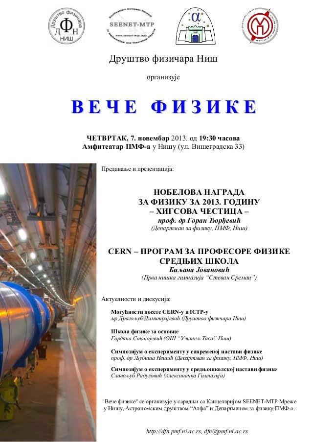 Vece fizike 07-11-2013