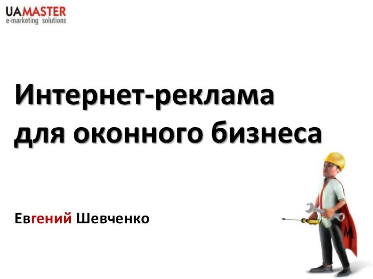Интернет-рекламадля оконного бизнесаЕвгений Шевченко