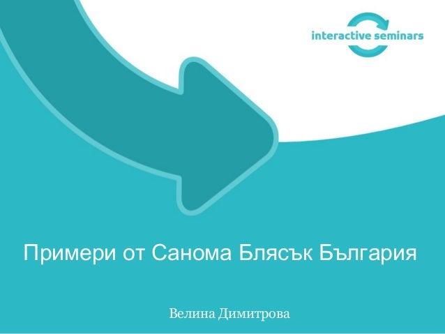 Велина Димитрова Примери от Санома Блясък България