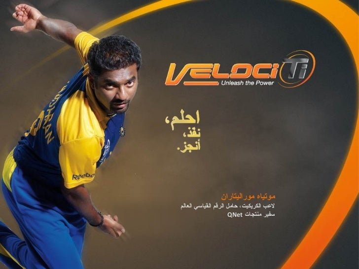 Veloci ti training-presentation_qnet_05112010-ar