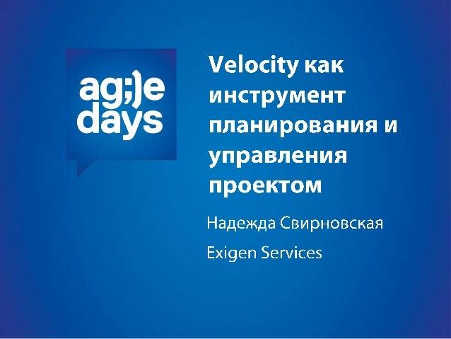 Velocity как инструмент планирования и управления проектом
