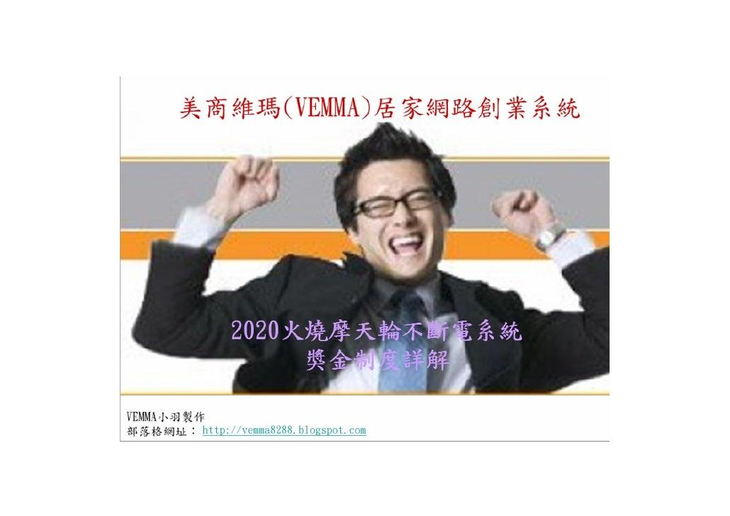 http://vemma8288.blogspot.com
