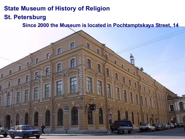 State Museum of History of ReligionSt. Petersburg      Since 2000 the Museum is located in Pochtamptskaya Street, 14