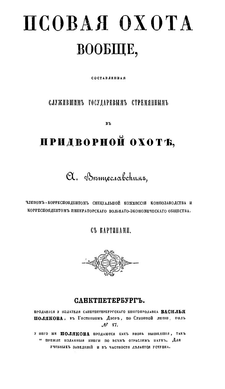 Venceslavskij psovaya ohota voobshche