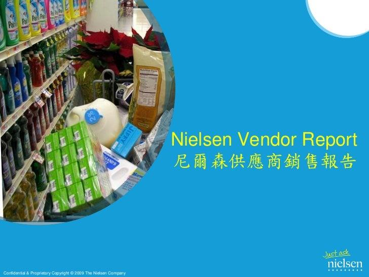 Nielsen Vendor Report                                                                  尼爾森供應商銷售報告                         ...