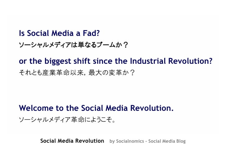 Is Social Media a Fad? ソーシャルメディアは単なるブームか?  or the biggest shift since the Industrial Revolution? それとも産業革命以来,最大の変革か?     We...