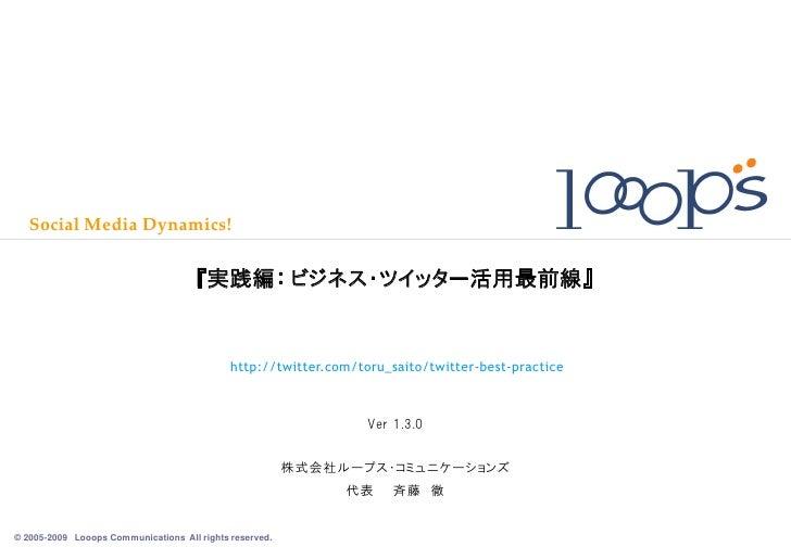 Social Media Dynamics!                                        『実践編: ビジネス・ツイッター活用最前線』                                      ...
