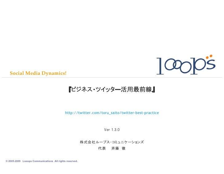 Social Media Dynamics!                                                  『ビジネス・ツイッター活用最前線』                                 ...