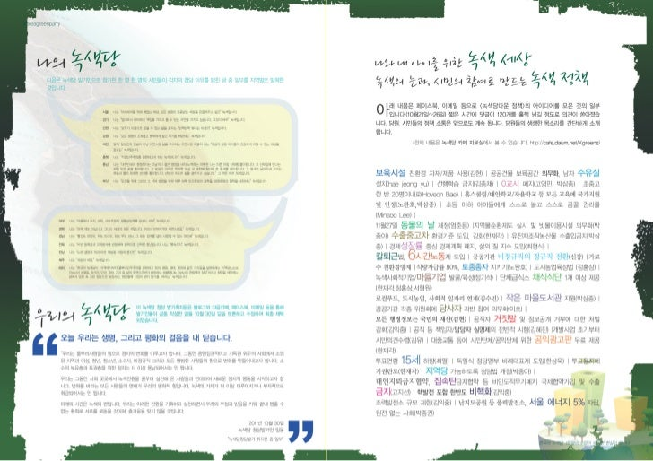 [홍보물]녹색당 리플렛 Ver2.0