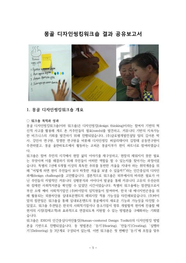 몽골 디자인씽킹워크숍 결과 공유보고서  1. 몽골 디자인씽킹워크숍 개요 ◌ 워크숍 목적과 성과 몽골 디자인씽킹워크숍(이하 워크숍)은 디자인씽킹(design thinking)이라는 참여자 기반의 혁 신적 사고를 활용해 게...