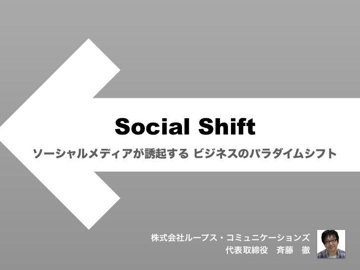 ソーシャルシフトVer4.0.0