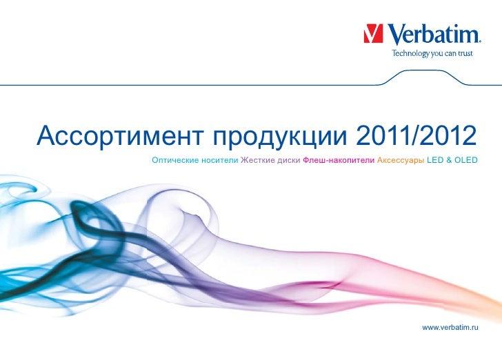 Katalog продукции Verbatim 2011/2012 гг.