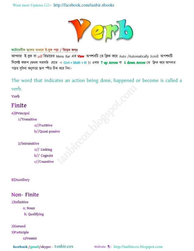 Verb tanbircox