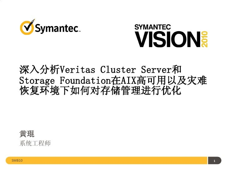 分会场二深入分析Veritas cluster server和storage foundation在aix高可用以及灾难恢复环境下如何对存储管理进行优化