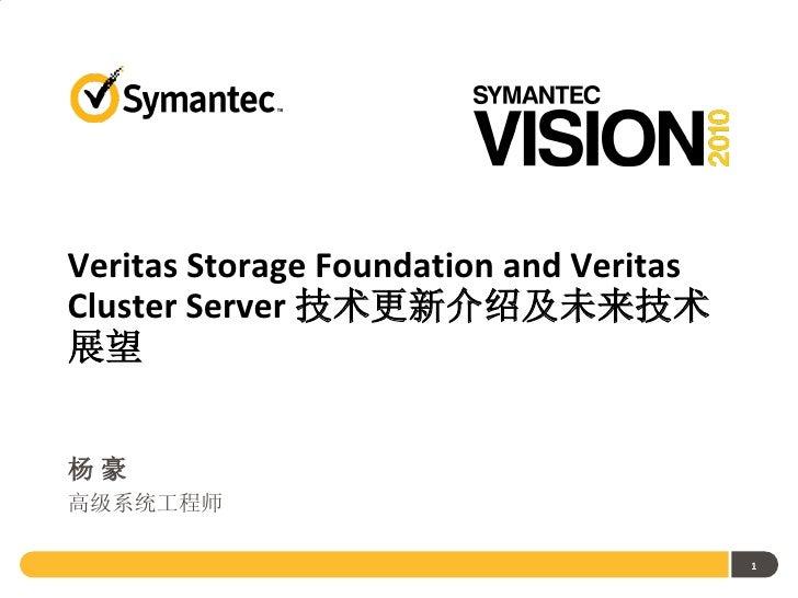 分会场六Veritas storage foundation and veritas cluster server技术更新介绍及未来技术展望