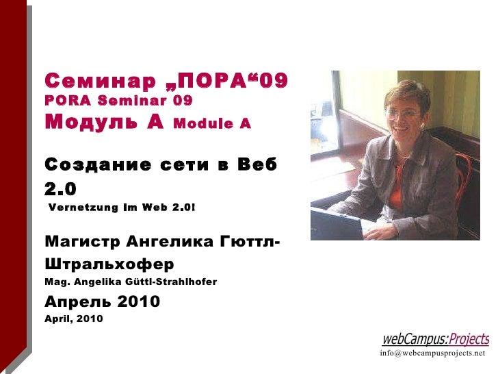 """Семинар """"ПОРА""""09  PORA Seminar 09  Модуль A  Module A Создание сети в Веб 2.0 Vernetzung im Web 2.0! Магистр Ангелика Гютт..."""