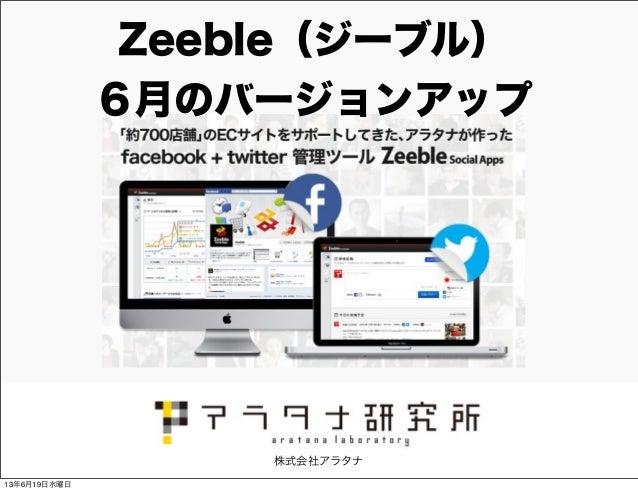 株式会社アラタナ Zeeble(ジーブル) 6月のバージョンアップ 13年6月19日水曜日