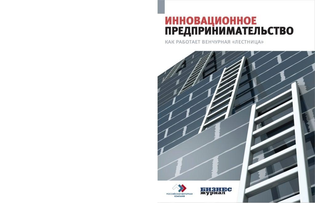 Российские венчурные фонды