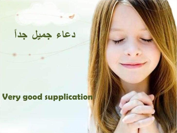 دعاء جميل جداً Very good supplication