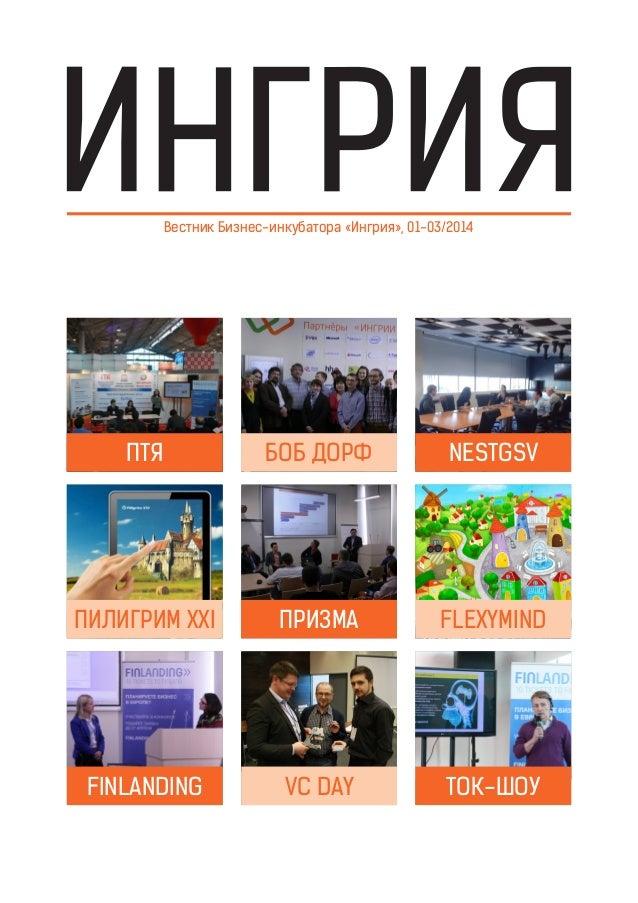 Vestnik april 2014