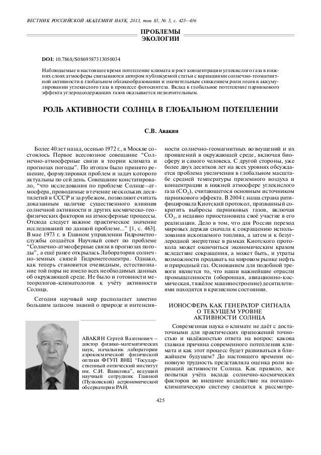 Vestnik5 13 авакян