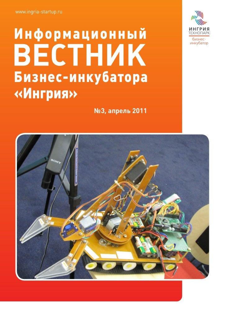 Vestnik april 2011