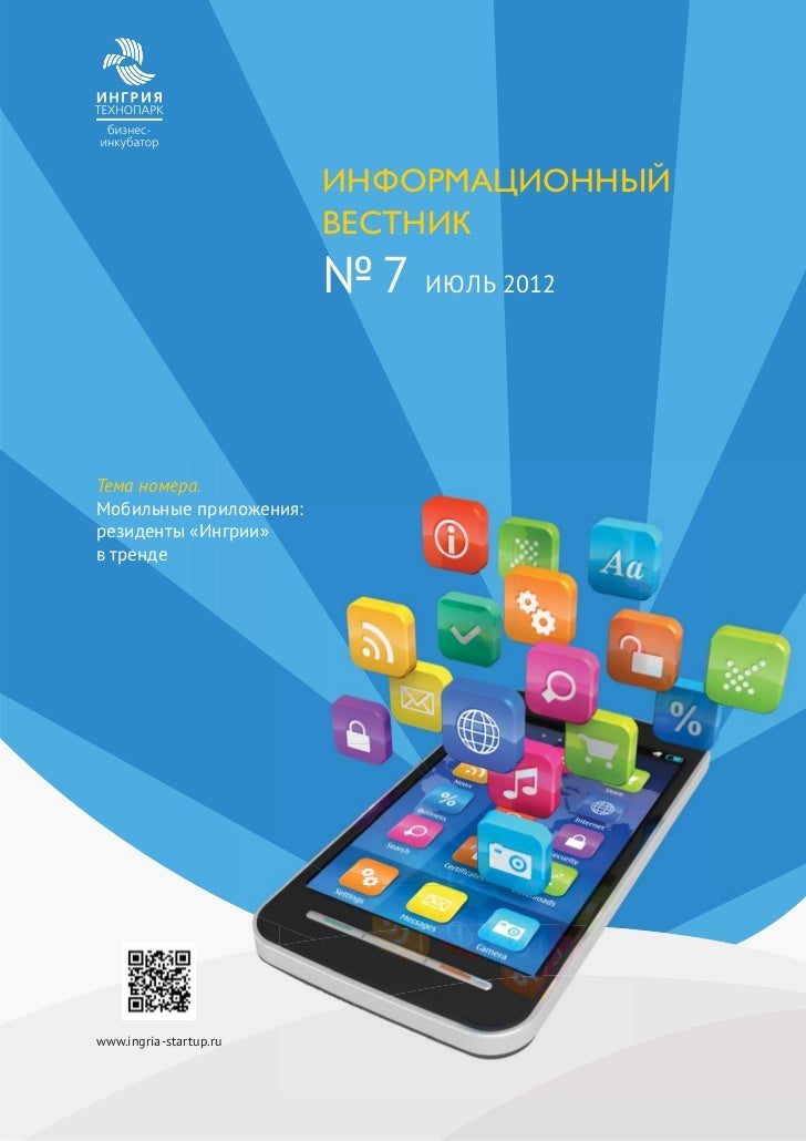 ИНФОРМАЦИОННЫЙ                         ВЕСТНИК                         №7   ИЮЛЬ 2012Тема номера.          а.Мобильные при...
