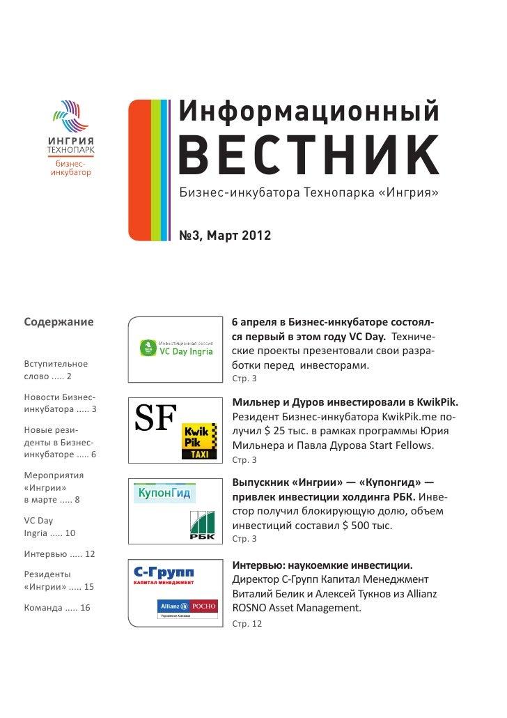 Информационный вестник Март 2012