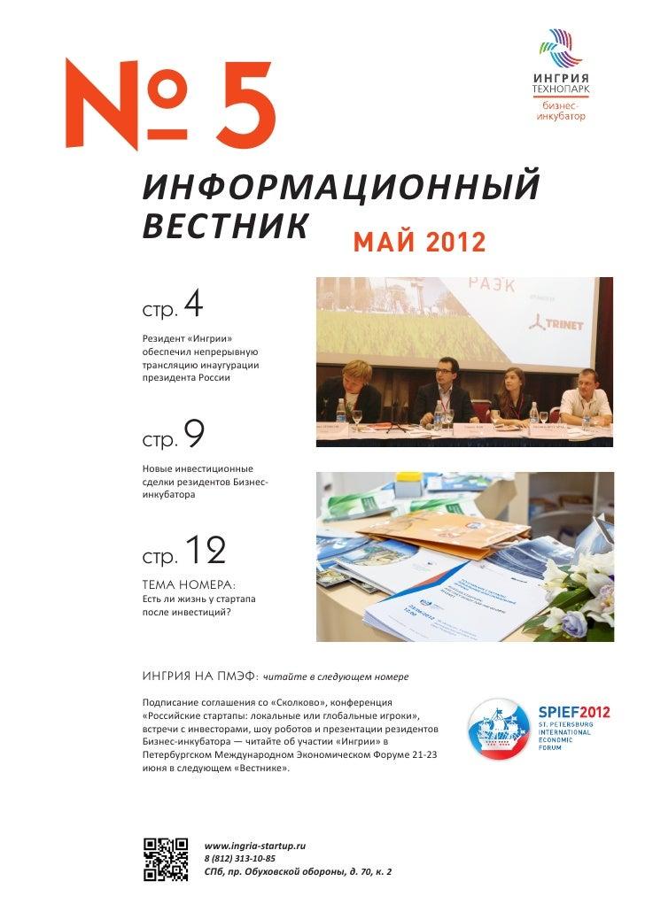 Информационный вестник Май 2012