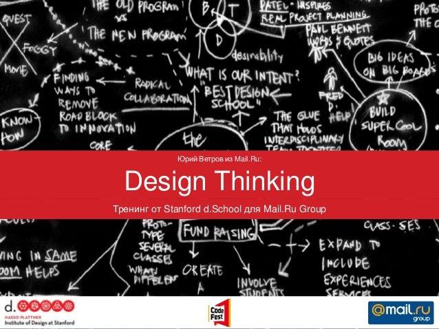 CodeFest 2013. Ветров Ю. — Design Thinking